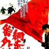 "<span itemprop=""headline"">映画「網走番外地」(1965)シリーズ第1作。</span>"