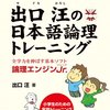 小1・11月 日本語論理トレーニング応用編 終了