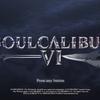 SOULCALIBUR6 もはや完成形です