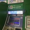 JRは指定券券売機(マルス)で切符を購入して電車に乗ろう