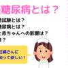 【妊娠糖尿病】妊婦健診で行われる糖負荷試験とは?なぜ必要なの?|妊娠糖尿病とは?ママと赤ちゃんへの影響は?