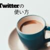 【SNS】Twitterの使い方