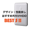 デザイン・性能良し!おすすめポータブル外付けHDD厳選5機種