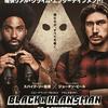 「ブラック・クランズマン」(2018)