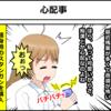 【4コマ】心配事