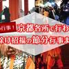 「節分の日」に京都各所で行われる節分行事の2021年開催情報
