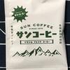 【167】サンコーヒー ブラジル ブレンド コーヒー
