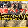 長崎 ヘトマト 2018|大ワラジの上で女の子がワッショイされる離島の奇祭でワッショイしてきた!