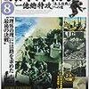 【参考文献】決定版 太平洋戦争8「一億総特攻・本土決戦への道」