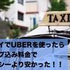 ハワイでUBER(ウーバー)を使ったらチップ込み料金でタクシーより安かった!!