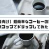 【初心者向け】超簡単なコーヒーの淹れ方!紙コップでドリップしてみた!