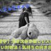 【心理学】浮き沈みが激しい人にしてほしい対処法!気持ちの向き合い方