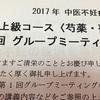 チョコレート嚢種の方の自然妊娠!と中医不妊症お茶の間講座「高齢不妊症」で東京に行ってきます!
