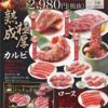 焼肉きんぐで食事してきました。@物語コーポレーション(3097 東証1部 小売業)