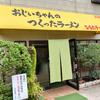 おじいちゃんのつくったラーメン ひらたラーメン 鈴峯店(西区)塩ラーメン