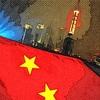 中国の進化と実力を知って動揺する?ニヤる?