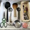 キッチンのミニマル化が完了!7つの道具を手放してさらに仕事運アップ?