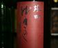 『ゆきの美人』全量「雄町」で仕込んだ純米吟醸酒。あの「山田錦」もこの米から生まれたのです。
