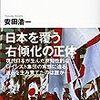 安田浩一『ネットと愛国』(2012)