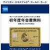 アメリカン・エキスプレス・ゴールド・カードから初年度年会費無料をもらいました!29000円が0円です