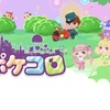 【レベル25到達】ポケコロ ゲームでポイ活!