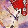 『石蹴り遊び』フリオ・コルタサル