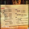 小倉北区紺屋町、串焼き『秀さん』 青汁酎ハイあります!w