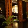 ザ・リッツ・カールトン・クアラルンプールで高級中華飲茶ランチ麗苑100MYRのコースレポ