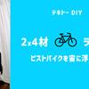 2x4材とラブリコで自転車を縦置き~宙に浮かす方法。