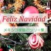 メキシコ家庭のクリスマスツリー飾り付け特集!