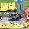 【超簡易ver】5/16狙い馬(買える人気馬)