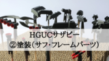 ガンプラ制作記「HGUCサザビー」②塗装(サフ、フレームパーツ)