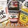 【ペペロンチーノ】にんにくを加熱する油の違い、米油・エクストラヴァージンオリーブオイル・ピュアオリーブオイル