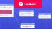 チャットボットをブラウザ上で簡単に開発・公開できる「Landbot」を使ってみた!