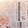 朝日新聞「かたえくぼ」落選集(傑作は赤字)