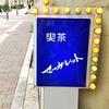 【東京都:池袋】マーガレット 喫茶店のモーニング編