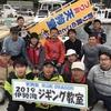 11月の「2019 天狗堂 伊勢湾ジギング教室」を開催しました!