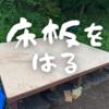 【サウナ小屋制作その8】 床板をはる