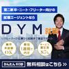 ニートの就職支援をしてくれる「DYM就職」とは