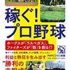 【読書感想】稼ぐ! プロ野球 新時代のファンビジネス ☆☆☆☆