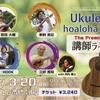 明日は『Ukulele hoaloha Live 〜The Premium 講師ライブ』です♪