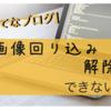 【はてなブログ・2018版】画像回り込み解除がうまくできない。原因は??