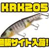 【カエス】ライキリが新たな名前に改名「KRK205」通販サイト入荷!