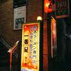 熊本ラーメン一番星 池下店