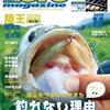 ブラックレーベルBLXコンセプトブック付き「ルアーマガジン2020年11月号」発売!