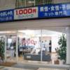人はなぜ、1000円カットで満足できないのか?~1000円カットで成功したいならこうするべきだ!!~