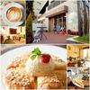 【オススメ5店】本厚木・相模大野・海老名・伊勢原(神奈川)にあるカフェが人気のお店