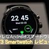 低価格ながらオシャレなAndroidスマートウォッチY3 Smartwatchを試してみました