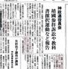 神社本庁と「新しい歴史教科書をつくる会」の同志的関係