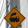 汽車の標識